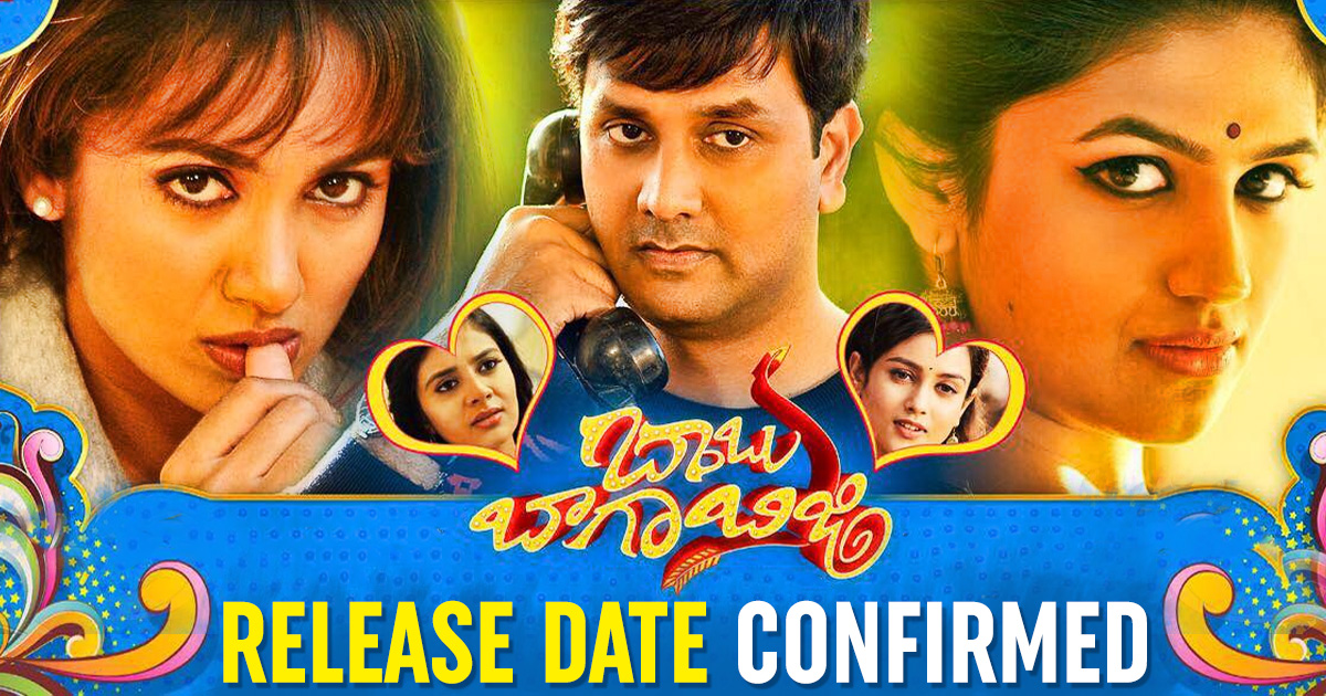 Babu Baaga Busy Release Date Locked,Telugu Filmnagar,Telugu Movie Updates 2017,Babu Baaga Busy Release On 5th of May,Babu Baaga Busy Movie Updates,Srinivas Avasarala Babu Baaga Busy Telugu Movie