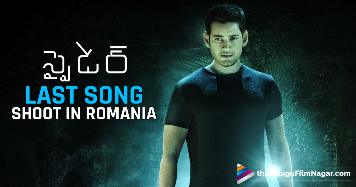 Spyder Song Mahesh Babu in Romania,Telugu Filmnagar,Telugu Movies News,Telugu Film News 2017,Latest Telugu Cinema Updates,Spyder Movie Updates,Mahesh Babu Spyder Movie Songs,Spyder Movie Shooting Updates,Superstar Mahesh Babu Spyder Telugu Movie Latest News