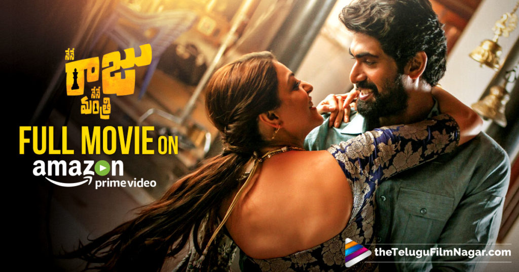 Latest Telugu Film News, Nene Raju Nene Mantri Full Length Movie, nene raju nene mantri full movie download, Nene Raju Nene Mantri Full Movie on Amazon Prime, Nene Raju Nene Mantri Movie Updates, Nene Raju Nene Mantri Telugu Movie Latest News, Rana Daggubati NENE RAJU NENE MANTRI Telugu Movie, Telugu Filmnagar, Telugu Movies News 2017, Tollywood Movie Updates, Watch Nene Raju Nene Mantri Full Movie