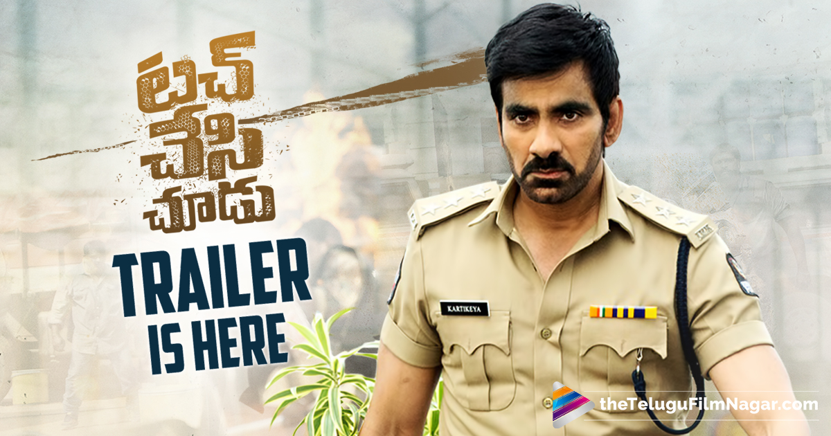 Touch Chesi Chudu Trailer Is Here