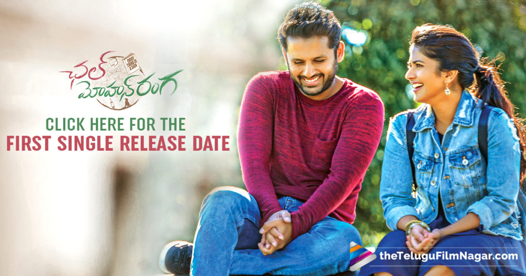 Chal Mohan Ranga 1st Song Release Date Confirmed, Chal Mohan Ranga Movie Updates, Chal Mohan Ranga Telugu Movie Latest News, Here Is Chal Mohan Ranga First Single Release Date, Latest Telugu Movie News, Nithiin Chal Mohan Ranga Movie First Song Release Date Locked, Telugu Film News 2018, Telugu Filmnagar, Tollywood Movie Updates