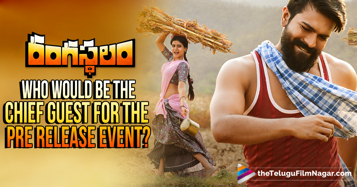 Chiranjeevi Special Guest For Rangasthalam Movie Pre Release Event, Latest Tollywood Movie Updates, Mega Powerstar Ram Charan Rangasthalam Telugu Movie Pre Release Event Live Updates, Ram Charan Rangasthalam Movie Pre Release Event Latest News, Rangasthalam Movie Updates, Rangasthalam Telugu Movie Latest News, Special Guest For Rangasthalam Pre Release Event, Telugu Film News, Telugu Filmnagar, Telugu Movies News 2018