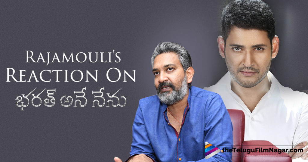 S.S. Rajamouli Reacts On Mahesh Babu Bharat Ane Nenu,Telugu Filmnagar,Latest Telugu Cinema News,Tollywood Movie Updates,Telugu Film News,SS Rajamouli Responds on mahesh Babu Bharat Ane Nenu Movie,SS Rajamouli praises Mahesh Babu Bharat Ane Nenu Telugu Movie,SS Rajamouli Sensational Comments On Bharat Ane Nenu Movie,Director Rajamouli Reaction after Watching Bharat ane Nenu Movie,Rajamouli Comments On Mahesh Babu Bharat Ane Nenu Movie