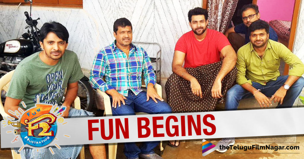 Venkatesh and Varun Tej Fun and Frustration: F2 Begins, Varun Tej and Venkatesh F2 Begins, #F2, F2 Movie Latest News, F2 Movie Shooting Begins, Latest Telugu Film News, Telugu Filmnagar, Varun Tej and Venkatesh F2, Varun Tej Exited F2, Varun Tej Next Movie, Venkatesh Upcoming Movies, Victory Venkatesh & Varun Tej F2 Movie