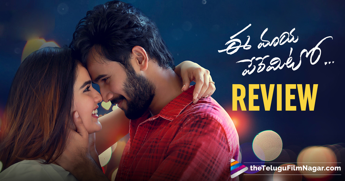 Ee Maya Peremito Movie Live Updates, Ee Maya Peremito Movie Plus points, Ee Maya Peremito Movie Public Response, Ee Maya Peremito Movie Review, Ee Maya Peremito Movie Review And Rating, Ee Maya Peremito Movie Story, Ee Maya Peremito Review, Ee Maya Peremito Telugu Movie Public Talk, Ee Maya Peremito Telugu Movie Review, Latest telugu movie reviews, latest telugu movies 2018, telugu film updates, Telugu Filmnagar, Tollywood Cinema Latest News