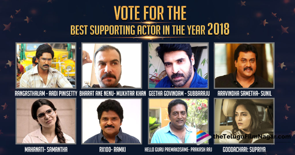 Vote for the Best Supporting Actor in the year 2018,Vote for 2018 Best Supporting Role Actor,Telugu Filmnagar,Tollywood Cinema Latest News,Telugu Film Updates,Latest Telugu Movies 2018,2018 Best Supporting Co-Actors,2018 Best Supporting Actor Contenders,Who is 2018 Best Supporting Telugu Actor,Best Supporting Role Actor in 2018,2018 Best Supporting Role Actor in Tollywood,Best Telugu Actor in Supporting Role