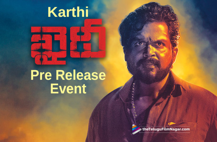 Karthi Starrer Kaithi Telugu Pre Release Event Date Locked,latest telugu movies news,Telugu Film News 2019, Telugu Filmnagar, Tollywood Cinema Updates,Kaithi Telugu Pre Release Event Date,Kaithi Telugu Pre Release Event,Karthi New Movie Updates