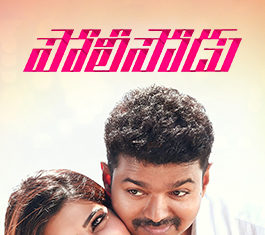 2019 Telugu Full Movies, 2019 Telugu Movies Watch Online, Latest Movies on Amazon Prime, Latest Telugu Movies, Latest Telugu Online Movies, New Telugu Films 2019, Policeodu, Policeodu Full Movie, Policeodu Movie, Policeodu Telugu Full Movie, Policeodu Telugu Full Movie On Amazon Prime, Policeodu Telugu Movie, Telugu Filmnagar, Telugu full length movies, Watch Online Telugu Movies