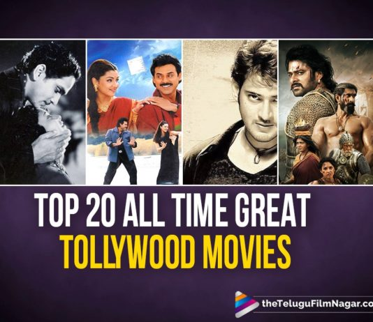 All Time Tollywood Top Rated Telugu Movies, Best Telugu Films In Tollywood, Best Top 20 Telugu Movies Of All Time, Latest Telugu Movie News, Telugu Film News 2019, Telugu Filmnagar, Tollywood Cinema Updates, Top 20 All Time Great Tollywood Movies, Top 20 Telugu Movies All Time, Top 20 Telugu Movies of All Time, Top Rated Telugu Movies