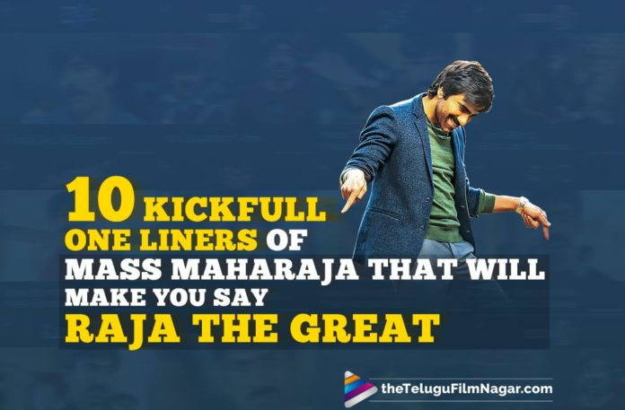 10 Kick Full One Liners Of Ravi Teja That Will Make You Say Raja The Great, Latest Telugu Film News, Mass Maharaja Ravi Teja Film Journey, Ravi Teja Biography, Ravi Teja Film Journey, Ravi Teja Latest News, Ravi Teja New Movie News, Ravi Teja Next Film Updates, Telugu Filmnagar, Telugu Movie News 2020, Tollywood Movie Updates