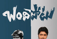 2020 Telugu Full Movies, 2020 Telugu Movies Watch Online, Bandipotu, Bandipotu full movie, Bandipotu movie, Bandipotu Telugu Full Movie, Bandipotu Telugu Full Movie On Amazon Prime, Bandipotu Telugu Movie, Latest Movies on Amazon Prime, Latest Telugu Movies, Latest Telugu Online Movies, New Telugu Films 2020, Telugu Filmnagar, Telugu full length movies, Watch Online Telugu Movies