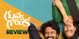 Guvva Gorinka, guvva gorinka movie, Guvva Gorinka Movie Review, Guvva Gorinka Telugu Movie, latest telugu movie trailers, latest telugu movies news, Latest Tollywood News, Satyadev Shines Like Always And Steals The Show, Telugu Film News 2020, Telugu Filmnagar, Tollywood Movie Updates